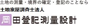 土地家屋調査士法人 岡田登記測量設計